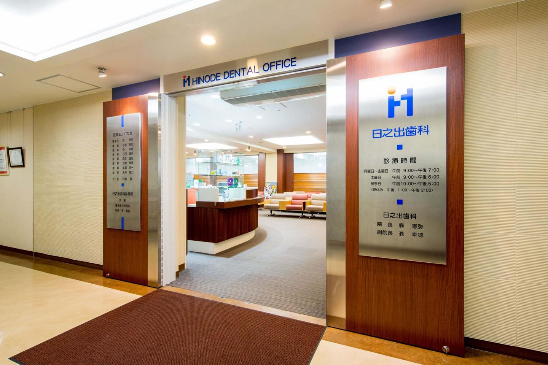 日之出歯科診療所(大通り)